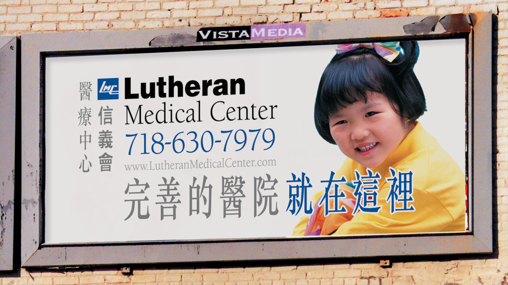 Lutheran Medical Center Billboard